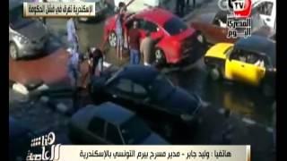 #هنا_العاصمة | مدير مسرح بيرم التونسي بالإسكندرية : المياه تسببت في غرق الأجهزة بالمسرح