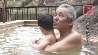湯屋 天音  自然の恵みに包まれて 泉明日香 動画 6