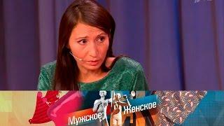 Мужское / Женское - Успеть за180 дней. Выпуск от08.12.2016