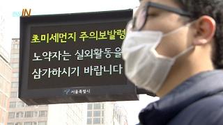 [현장IN] '소리없는 살인자' 미세먼지…