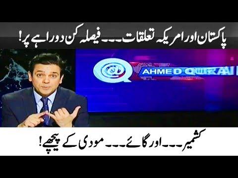 Pak US Relations | Kashmir & Cow | @ Q Ahmad Qureshi