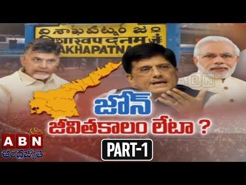 Debate on Visakhapatnam Railway Zone and Kadapa Steel Plant Heat in Andhra Pradesh | Part 1