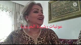 #عونيات#شعبي#حفل عقيقة ابنة الحاج لحسن والحاجة أمينة. يتربى في عزكم 💔عونيات الحريزية