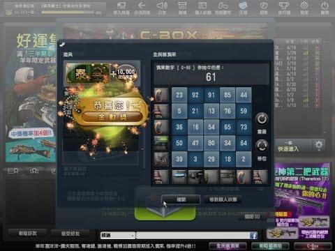 Counter-Strike Online-電子解碼器 VS 集字活動-文字[泰]+1萬 point (金勳獎)