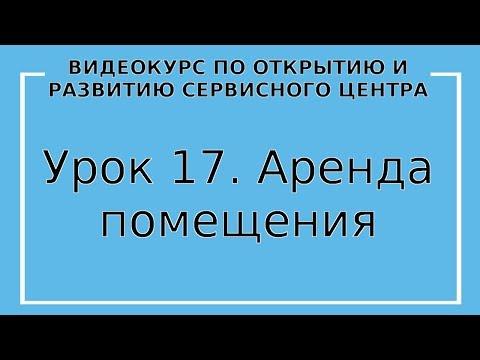 Урок 17. Аренда помещения для сервисного центра