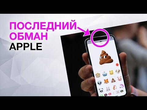Правда об iPhone X! Как Apple ограничивает функции старых iPhone. Суперкар Tesla и другие новости!