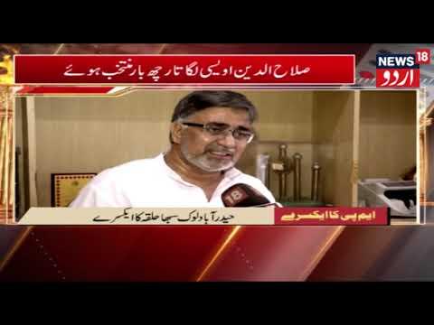 Asaduddin Owaisi Hyderabad Lok Sabha Constituency | MP Ka X-Ray | Apr 4, 2019 | News18 Urdu