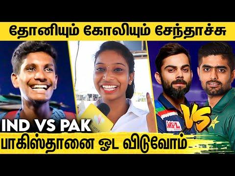 பாகிஸ்தான் எல்லாம் ஒரு டீமா : கலாய்த்த ரசிகர்கள் | Cricket Fans About IND vs PAK Match | T20 WC