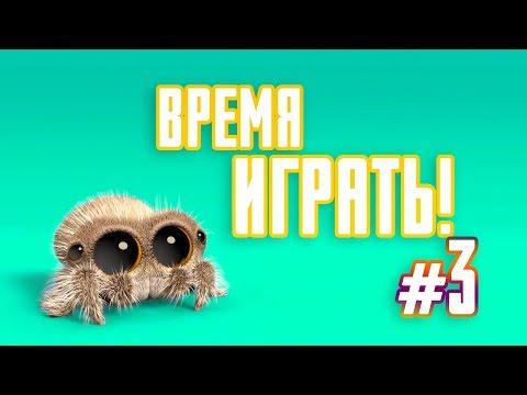 Мультик   Паучок Лукас - Время играть #3 (Серия на Русском) 0+