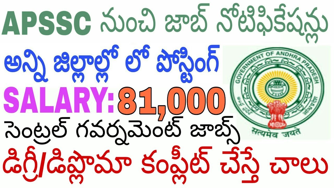 central government jobs 2019 telugu || ap govt jobs 2019 || Andhra Pradesh  Public Service Commission
