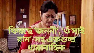 ফিরছে 'জননী'-সহ একগুচ্ছ ধারাবাহিক | Bengali Serial | Celebrity Today