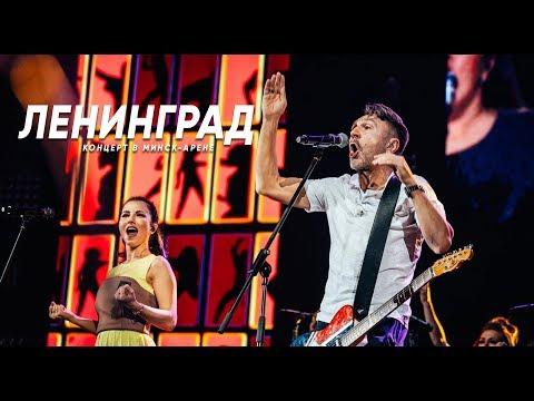 ЛЕНИНГРАД: выступление в Минск-Арене | 2019
