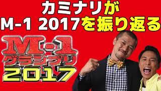 カミナリ 竹内まなぶ 石田たくみ.