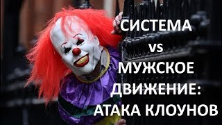 Система vs Мужское движение: атака клоунов