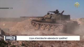 Иван Коновалов: Анализ военного вторжения США в Сирию
