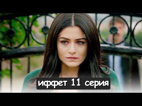 Внутри сериал турецкий 10 серия