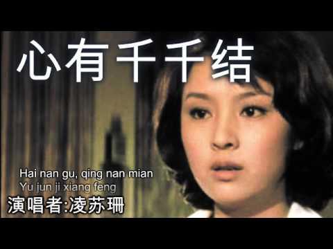 心有千千结 Xin You Qian Qian Jie [by 凌苏珊]