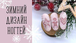ЗИМНИЙ ДИЗАЙН НОГТЕЙ Маникюр к новому году Новогодний дизайн ногтей