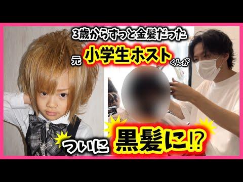 """【イメチェン】3歳から10年間、金髪にしてた息子が""""初めて自分の黒髪姿""""を見る…!?【中学生】"""