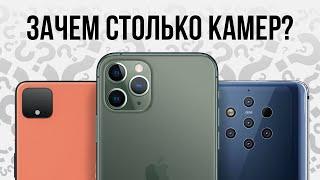 Зачем в смартфоне столько камер?