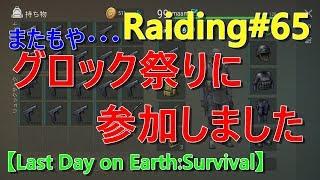 player's base:player9312 サバイバル×ゾンビ×クラフトのよくあるけど、めちゃくちゃ面白いスマホゲーム「Last Day on Earth: Survival(ラストデイオンアー...