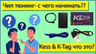 Чип тюнинг - с чего начинать, какое оборудование приобретать? Kess & K-Tag что это?