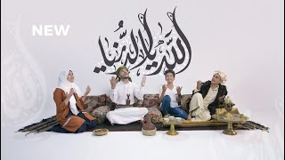 الله يا الدنيا | اكرم السند | راجح الكميم | ضحى الحكيمي