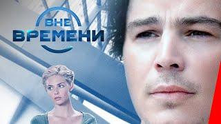 ВНЕ ВРЕМЕНИ (2014) фильм. Фантастика
