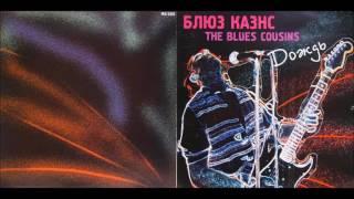 Blues Cousins - The Dream