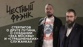 Стерлигов о друге Путина, о создании «Эха Москвы» и «страшненьких» служанках