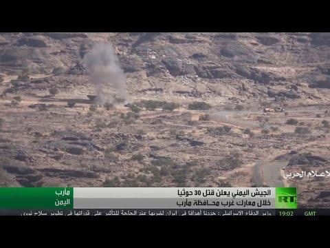 تواصل المعارك للسيطرة على مأرب اليمنية  - نشر قبل 6 ساعة
