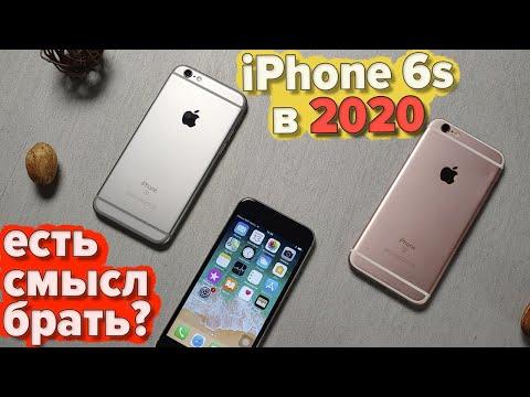 На сколько хватит IPhone 6s\plus? в 2020 уже хлам или нет?