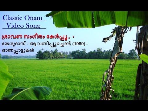 Old Onam Songs: Sravana sangeetham kelpu Video Song (Yesudas) + Lyrics ft Onam Celebrations @ Kerala