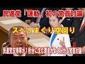 【党首討論】蓮舫代表、そうだそのとおりだ!!!(一部限定)