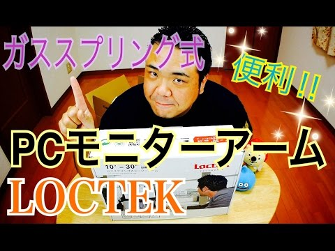 Loctek フルモーションガス圧式 PCモニターアーム D8 【商品提供動画】