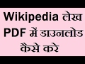 Wikipedia Tutorial - How To Download Wikipedia Articles For Offline Reading | Hindi Video |