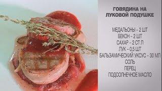 Медальон рецепт / Говядина приготовление / Говядина на луковой подушке / Медальоны из говядины