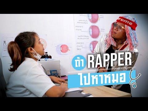ถ้า Rapper ไปหาหมอ??? - Bie The Ska