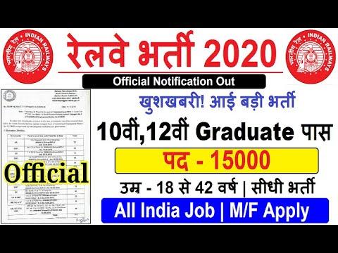 RAILWAY RECRUITMENT 2020    RAILWAY UPCOMING VACANCY 2020    RRB BHARTI 2020    GOVT JOBS