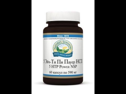 5-Гидрокситриптофан / 5-HTP. Купить 5-Гидрокситриптофан