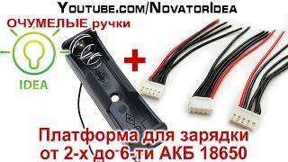 Платформа Для Зарядки от 2-х до 6-ти АКБ 18650