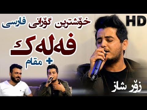 Shabaz Zamani 2018 ( Falak - Frasi ) Zor Shaz - Ga3day Shalawa Rash