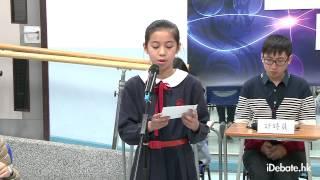 保良局主辦第四屆全港小學校際辯論賽第三輪複賽(5)