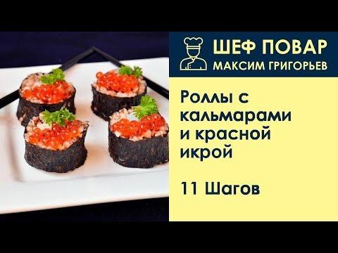 Роллы с кальмарами и красной икрой . Рецепт от шеф повара Максима Григорьева