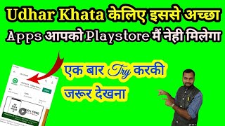 Ok Credit apps Very Useful || Udhar khata keliye sabse badhia apps hai ||