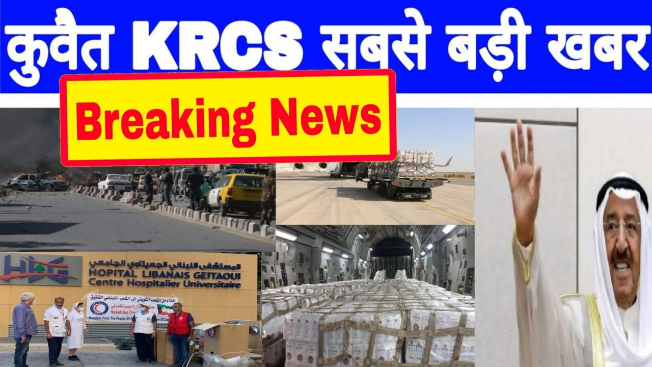 kuwait today KRCS breaking news | kuwait today | kuwait today news | kuwait news