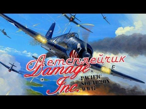 Летсплейчик - Damage Inc.: Pacific Squadron WWII