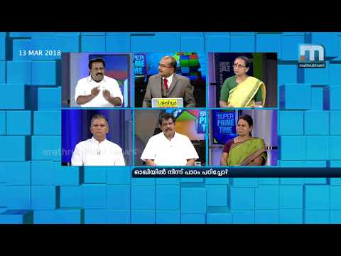 #Ockhi Have Learnt From Cyclone Ockhi?| Super Prime Time| Part 1| Mathrubhumi News