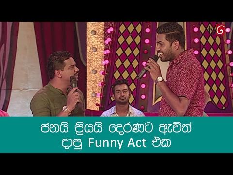 Janai Priyai Funny Act @ Derana Champion Stars Unlimited ( 05-02-2017 )