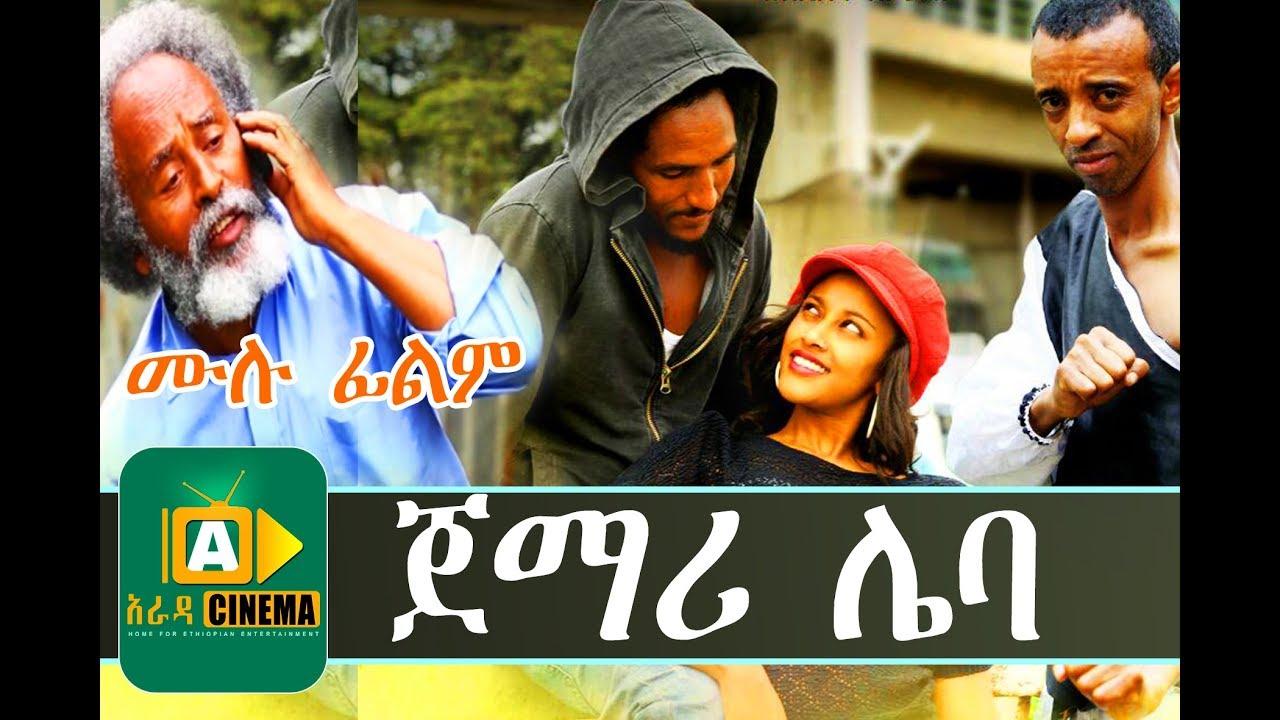 New Ethiopian Amharic Movie 2018 Full JEMARI LEBA -